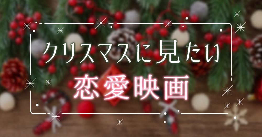 クリスマスにぴったりな 恋愛映画