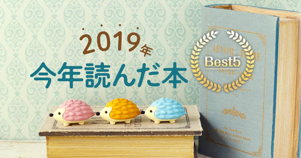 今年読んだ本Best5 (2018~2019年発売の新刊限定)