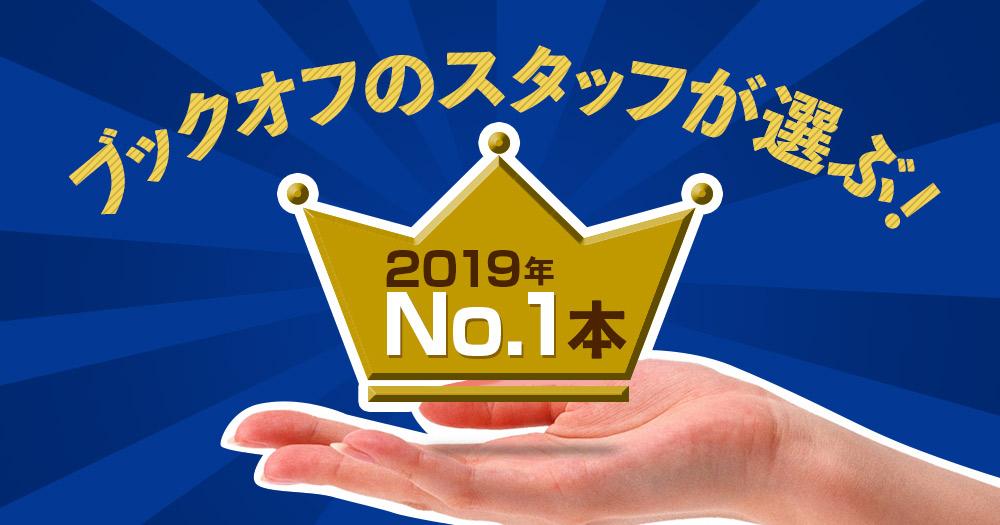 """ブックオフのスタッフが選ぶ! 2019年 """"わたし""""のNo1本"""