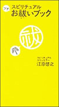 『スピリチュアルプチお祓いブック』表紙