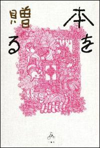 『本を贈る』表紙