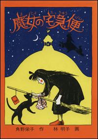 『魔女の宅急便』表紙