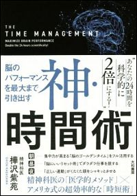 『脳のパフォーマンスを最大まで引き出す 神・時間術』表紙
