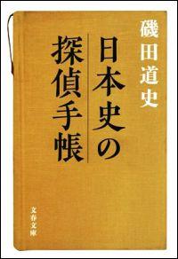 『日本史の探偵手帳』表紙