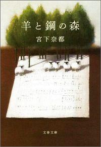 『羊と鋼の森』表紙