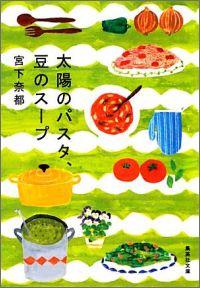 『太陽のパスタ、豆のスープ』表紙