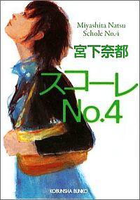 『スコーレNo.4』表紙