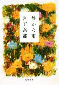 『静かな雨』表紙