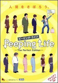 『Peeping Life』表紙