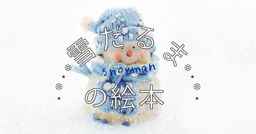 おすすめ 雪だるま 絵本