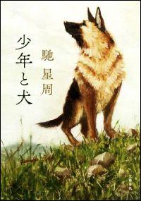 『少年と犬』表紙