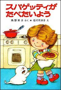 『スパゲッティがたべたいよう』表紙