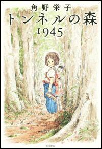 『トンネルの森 1945』表紙