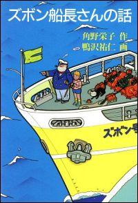 『ズボン船長さんの話』表紙