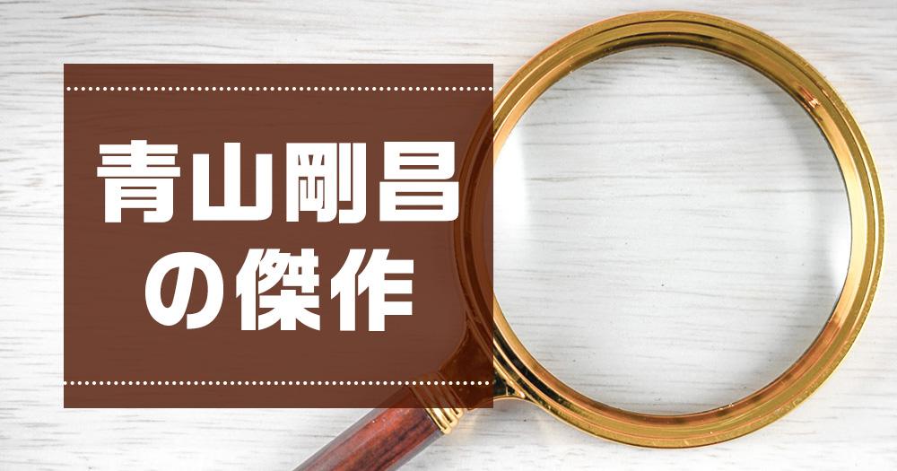 『名探偵コナン』だけじゃない! 青山剛昌の傑作
