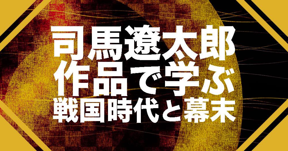 司馬遼太郎作品で学ぶ! 戦国時代・幕末の歴史