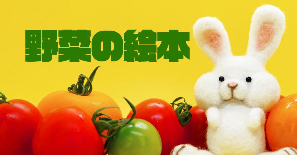 野菜がテーマの絵本