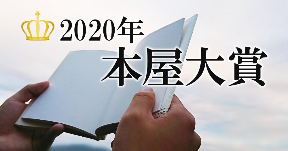 2020年 本屋大賞ノミネート作品を一挙ご紹介!