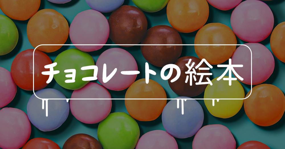 甘くて美味しいチョコレートの絵本