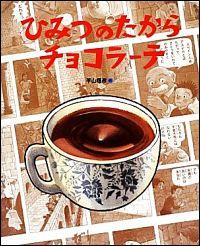 『ひみつのたからチョコラーテ』表紙