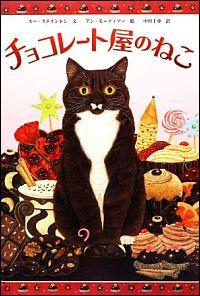 『チョコレート屋のねこ』表紙