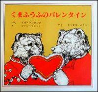 『くまふうふのバレンタイン』表紙