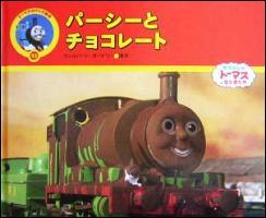 『パーシーとチョコレート』表紙