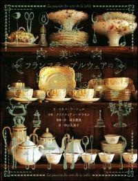 『美しいフランステーブルウェアの教科書』表紙