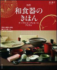 『和食器のきほん 改訂版』表紙