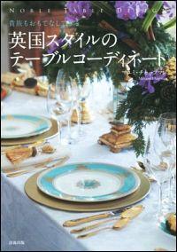 『英国スタイルのテーブルコーディネート』表紙