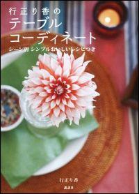 『行正り香のテーブルコーディネート』表紙
