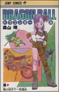『ドラゴンボール(10)』表紙