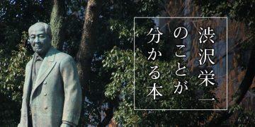 渋沢栄一のことが分かる本