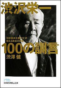 『渋沢栄一 100の訓言』表紙