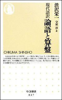 『現代語訳 論語と算盤』表紙