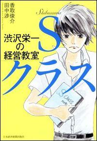 『渋沢栄一の経営教室 Sクラス』表紙