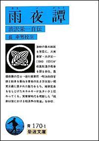 『雨夜譚』表紙