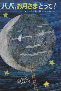 『パパ、お月さまとって!』表紙