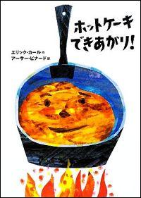 『ホットケーキできあがり!』表紙